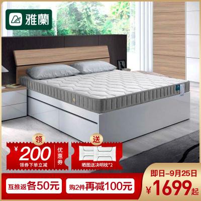 AIRLAND雅蘭床墊 追夢 精鋼護脊彈簧天然乳膠智適應高箱床榻榻米輕薄床墊 15cm