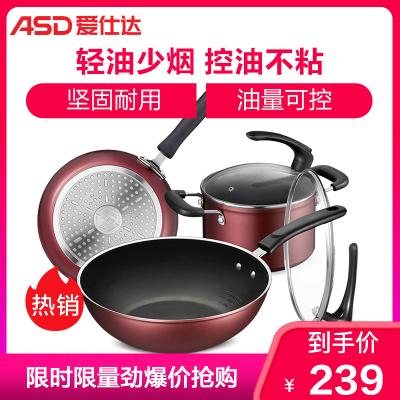 愛仕達(ASD) 套裝鍋三件套 EC03CTJ 含煎鍋湯鍋套鍋 油你控 不粘 少煙 鍋具套裝 磁爐通用3件套 合金基材