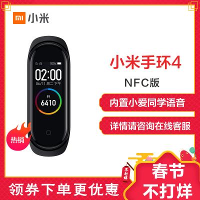 小米(MI)小米手环4 NFC版 AI彩屏 心率运动手环 内置小爱同学语音 ??厥只肥只刂萍抑械缙?支持NFC