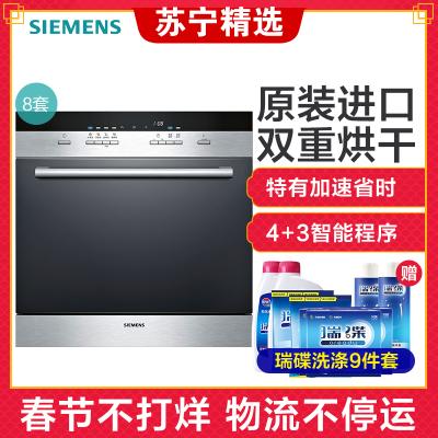 西门子(SIEMENS)嵌入式洗碗机SC74M620TI 8套(A版)*热交换烘干自动洗碗器 高温消毒