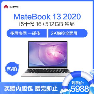 華為MateBook 13 2020款 筆記本電腦 i5-10210U MX250獨顯16GB+512GB 皓月銀 Windows10 64位home多屏協同 10點觸控屏