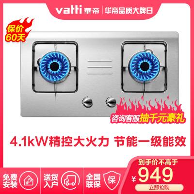 華帝(vatti)JZT-i10033A燃氣灶 4.1KW精控大火力 一級能效節能灶 不銹鋼臺嵌兩用雙眼灶具(天然氣)