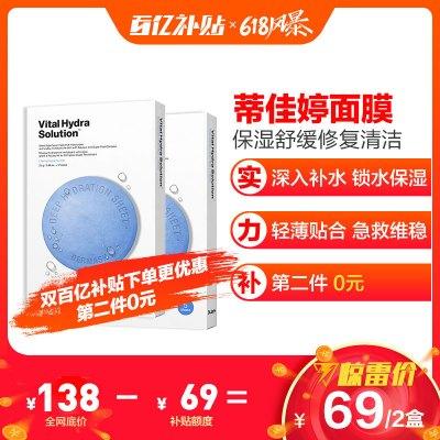 【第二件0元】蒂佳婷(Dr.Jart+) 蓝色药丸 密集补水 面膜 5片/盒 清爽保湿