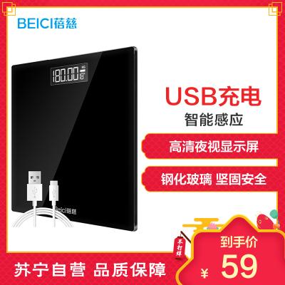 蓓慈(Beici) 电子秤BC502B 家用体重标准体重成人秤 USB充电智能感应黑色款 人体秤电子体重秤