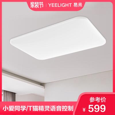 Yeelight吸頂燈led智能吸頂燈客廳長方形薄款吸頂燈現代簡約智能燈具燈飾支持小米米家APP小愛同學初心