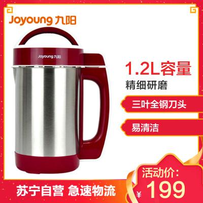 九阳(Joyoung)豆浆机DJ12B-A603DG 智能家用无网研磨 多功能菜 304不锈钢1.2L 易清洗 五谷米糊