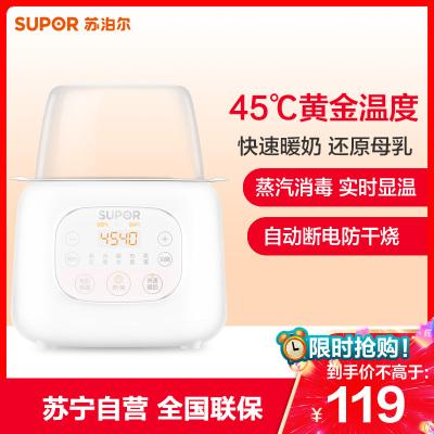 蘇泊爾(SUPOR)暖奶器NQ02CQ01 暖奶器消毒器二合一恒溫自動保溫加熱智能家用便攜熱奶器溫奶器