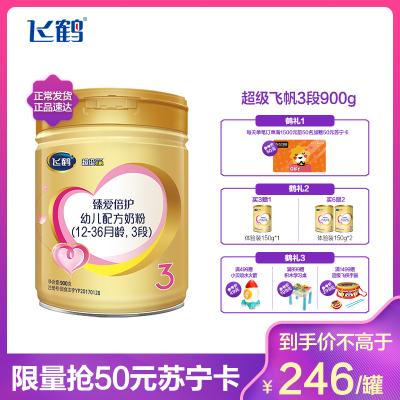 飞鹤(FIRMUS) 超级飞帆 臻爱倍护 幼儿配方奶粉 3段900克罐装(12-36个月适用)