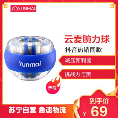 ( YUNMAI ) 云麦腕力球蓝色YMGB-Z701腕力器抖音小米有品同款手臂锻炼