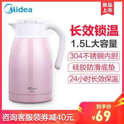美的保溫壺SJ15P101P家用辦公真空不銹鋼暖水壺熱水瓶1.5L