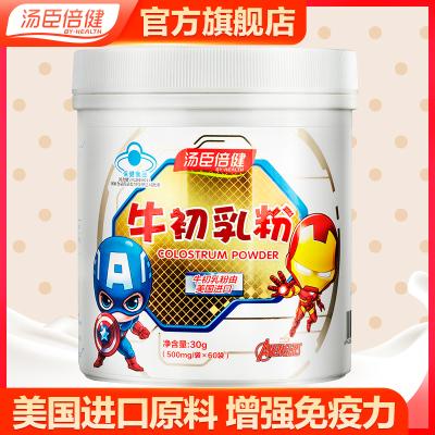 湯臣倍健BY-HEALTH牛初乳粉60袋 成人兒童增強免疫力牛初乳粉2罐