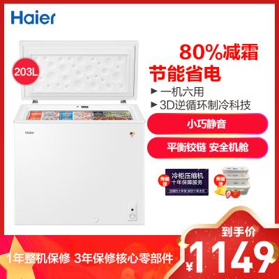 海爾(Haier)BC/BD-203HTD 203升家用小冰柜 冷藏冷凍轉換冷柜 節能省電小冷柜 一機多用 家用低霜冰柜
