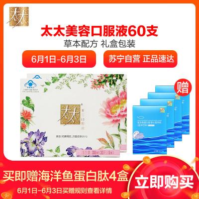 靜心 太太藥業(Taitai) 美容口服液10ml/支*30支*2盒60支600g 禮盒裝 草本配方