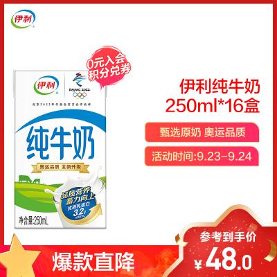 伊利 純牛奶 禮盒裝 250ml*16盒(新老包裝隨機發貨)常溫營養早餐奶
