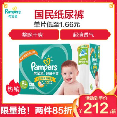 帮宝适(Pampers)超薄干爽绿帮纸尿裤XL128片婴儿男女宝宝透气尿不湿