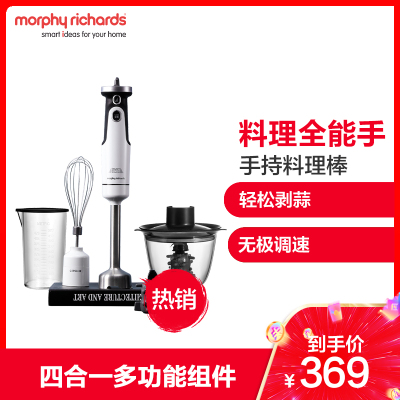 摩飛電器(Morphyrichards)MR6006白色多功能小型料理機嬰兒輔食機手持家用攪拌料理棒