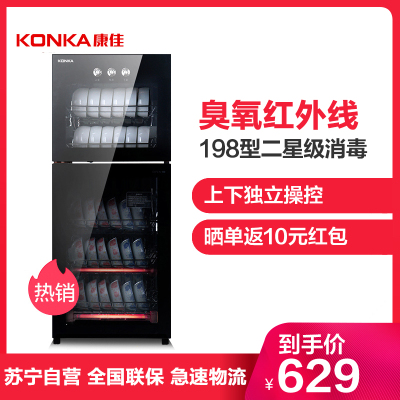 康佳(KONKA) 立式消毒柜 消毒碗柜 ZTP198K24 二星級家用 廚房酒店商用 臭氧+高溫125℃ 120L