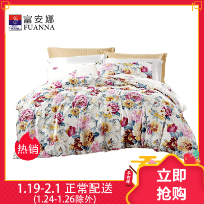富安娜(FUANNA)家纺 田园风四件套纯棉 1.8m床双人床单被罩床上用品全棉被套4件套