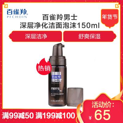 百雀羚(PECHOIN)男士深层净化洁面泡沫150ml(深层清洁 控油保湿 洁面乳 护肤 男士 各种肤质)
