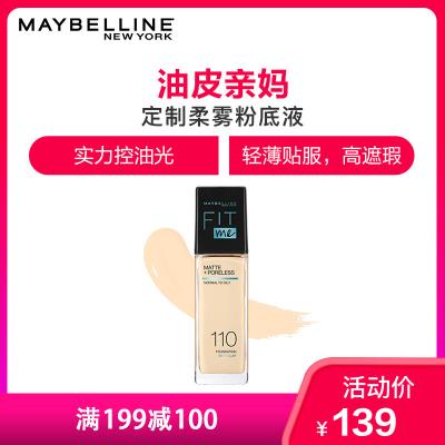 美寶蓮(Maybelline)定制柔霧粉底液110 30ML
