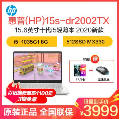 惠普(hp) 15s-dr2002TX 15.6英寸十代輕薄本筆記本電腦 月光銀(i5-1035G1 8G 512G固態硬盤 MX330)