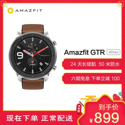 华米Amazfit GTR 智能手表 运动手表 24天续航 GPS 50米防水 NFC 47mm 不锈钢版