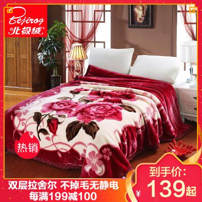 北极绒(Bejirog)家纺 拉舍尔毛毯被子冬季单双人毯子加厚保暖双层