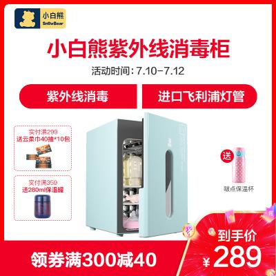 小白熊紫外線奶瓶消毒器帶烘干二合一不嬰兒消毒鍋柜小型家用優格藍HL-0937