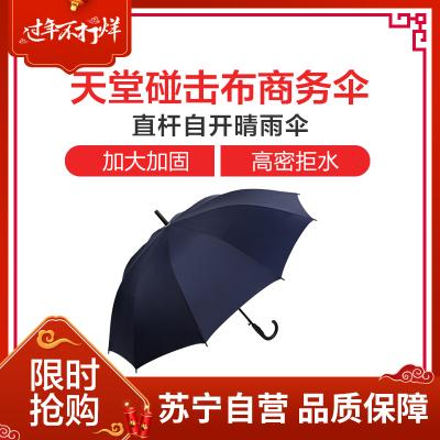 天堂伞 193E碰击布直杆自开商务伞晴雨伞