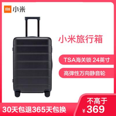 小米(MI)拉桿箱 高彈性萬向靜音輪旅行箱 TSA海關鎖簡約商務登機箱 24英寸 黑色