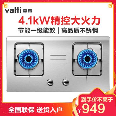 华帝(vatti)JZT-i10033A燃气灶 4.1KW精控大火力 一级能效节能灶 不锈钢台嵌两用双眼灶具(天然气)