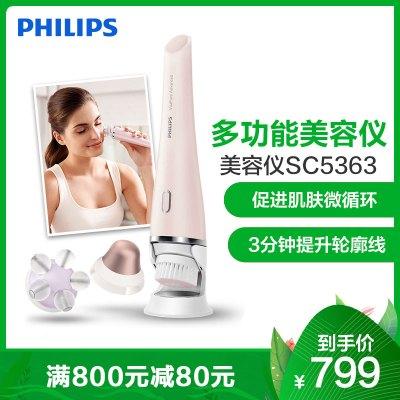 飛利浦(Philips) 電子美容儀潔面儀SC5363 多功能多效護膚煥活眼周 粉色 內置電池充電式