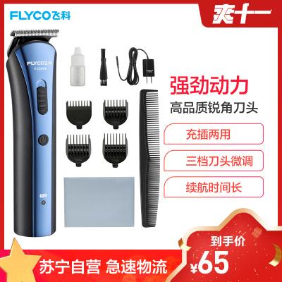 飛科(FLYCO)電動理發器FC5806電推剪成人嬰兒童電推子充插兩用剃頭刀