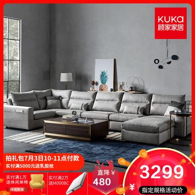 顾家家居KUKA 简约现代大小户型布艺科技布沙发客厅整装2055