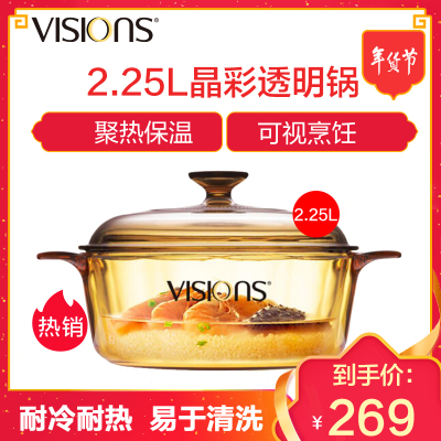 美国康宁(VISIONS) 晶彩透明汤锅VS22 家用晶彩玻璃锅 2.25L晶彩透明耐热玻璃汤锅