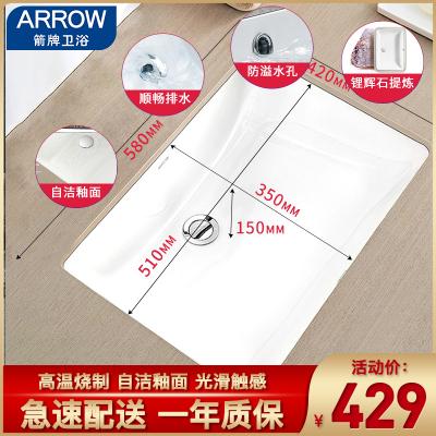 箭牌(arrow)洗臉盆衛生間洗手盆藝術盆陶瓷洗面盆