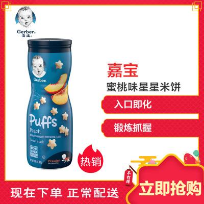 嘉宝Gerber美国进口儿童零食泡芙 蜜桃味星星米饼42g(8个月以上适用)