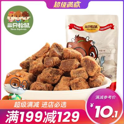 【三只松鼠_五香猪肉粒90g】休闲零食猪肉脯肉干卤味小吃特产猪肉粒