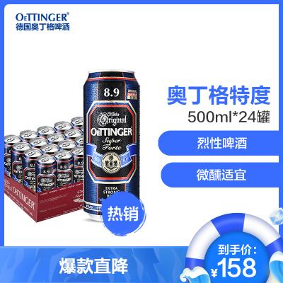 德國原裝進口 奧丁格(OETTINGER)8.9度精釀啤酒500ML*24罐 整箱裝