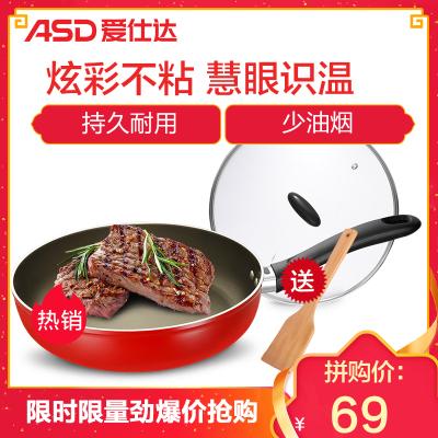 爱仕达(ASD) 煎锅 WG8128 28CM新不粘少油烟 带盖煎牛排 平底锅 28cm煤气灶适用合金