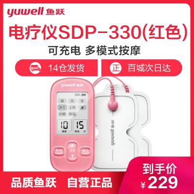 魚躍(Yuwell)低頻電療儀SDP-330 理療儀-玫紅色