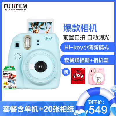 富士(FUJIFILM)INSTAX 拍立得 相機 一次成像相機 mini9 冰霜藍相機 套餐二(含20張相紙)