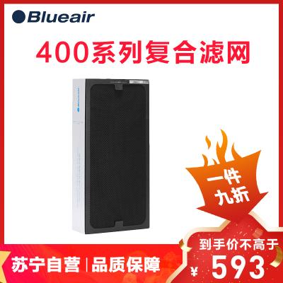 布魯雅爾(Blueair)空氣凈化器濾網 403/480i/410B機型 SmokeStop 復合型過濾網濾芯