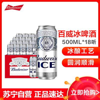 百威(Budweiser)啤酒冰啤500ml*18听大罐装整箱装新品黄啤龙8国际pt老虎机自营