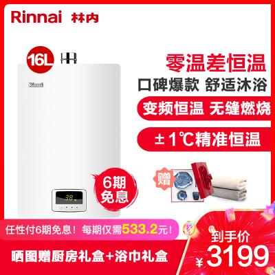 林内(Rinnai) 16升燃气热水器 RUS-16QS04(JSQ31-S04) 零温差感恒温 天然气 防冻强排式