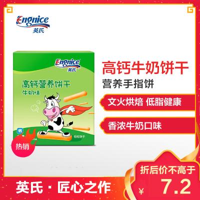 英氏(Engnice)高钙牛奶味营养饼干 75g 宝宝磨牙饼干 儿童零食 饼干 手指饼