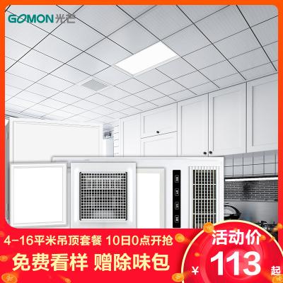 光芒 集成吊頂鋁扣板廚房衛生間吊頂天花板材料全套安裝4-16㎡