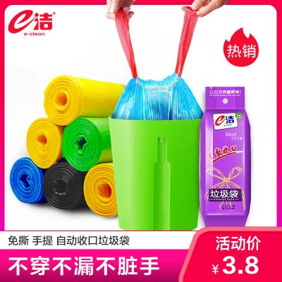 e潔自動收口垃圾袋 加厚手提式 免撕單卷家用塑料袋