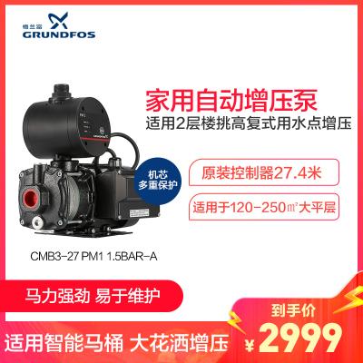 丹麥格蘭富水泵家用全自動增壓泵加壓泵CMB3-27 PM1 1.5bar -A頂噴花灑凈水器熱水器增壓