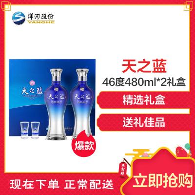 洋河(YangHe) 蓝色经典 天之蓝 46度 480ml*2 礼盒装 浓香型白酒 口感绵柔(新老包装随机发货)